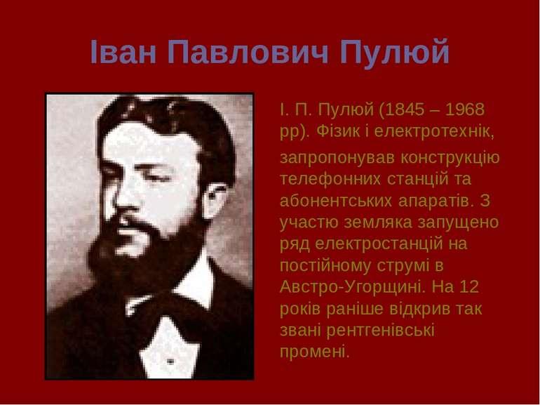Іван Павлович Пулюй І. П. Пулюй (1845 – 1968 рр). Фізик і електротехнiк, запр...