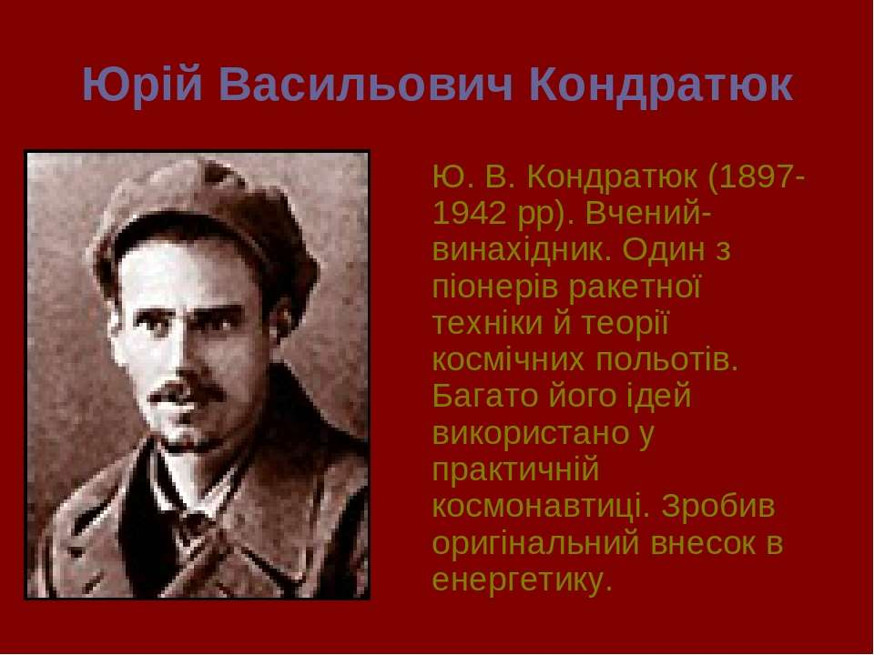 Юрій Васильович Кондратюк Ю. В. Кондратюк (1897-1942 рр). Вчений-винахідник. ...