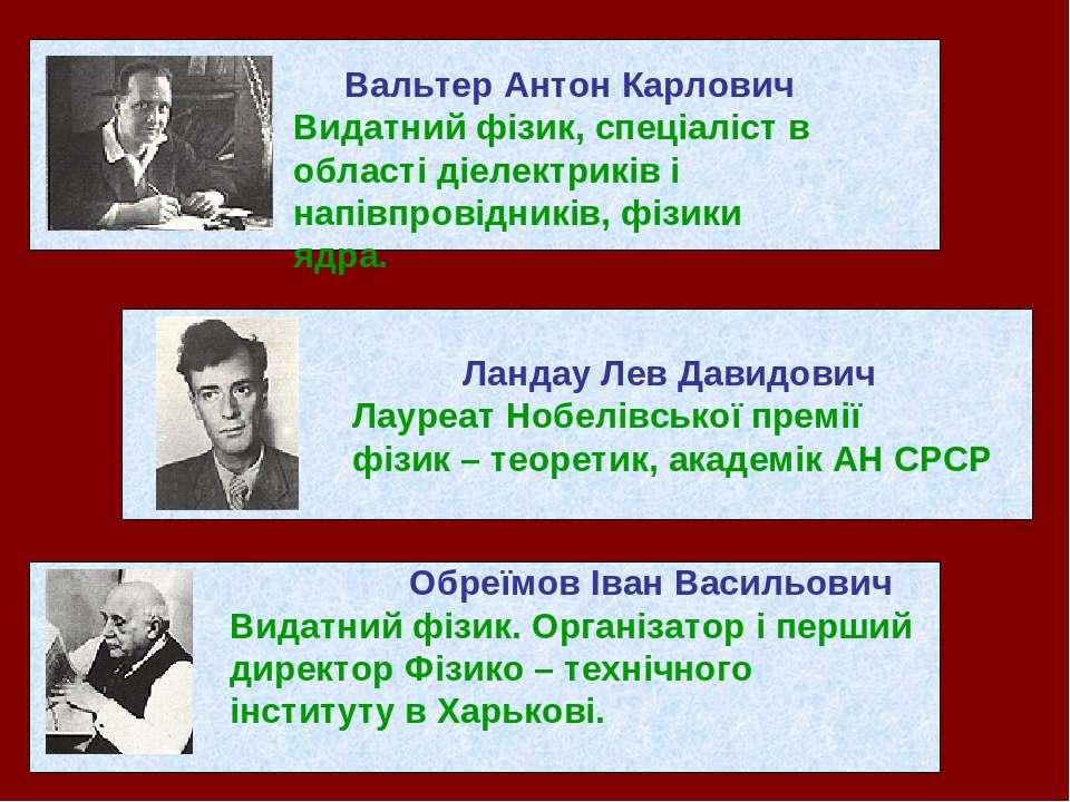 Вальтер Антон Карлович Видатний фізик, спеціаліст в області діелектриків і на...
