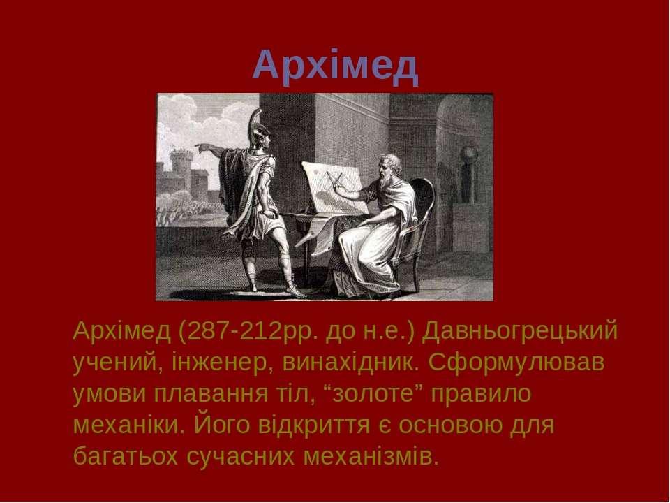 Архімед Архімед (287-212рр. до н.е.) Давньогрецький учений, інженер, винахідн...