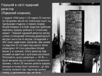 Перший в світі ядерний реактор (Ядерний казанок) 2 грудня 1942 року о 15 годи...