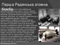 Перша Радянська атомна бомба Створення реактора Ф-1 стало найбільшим досягнен...