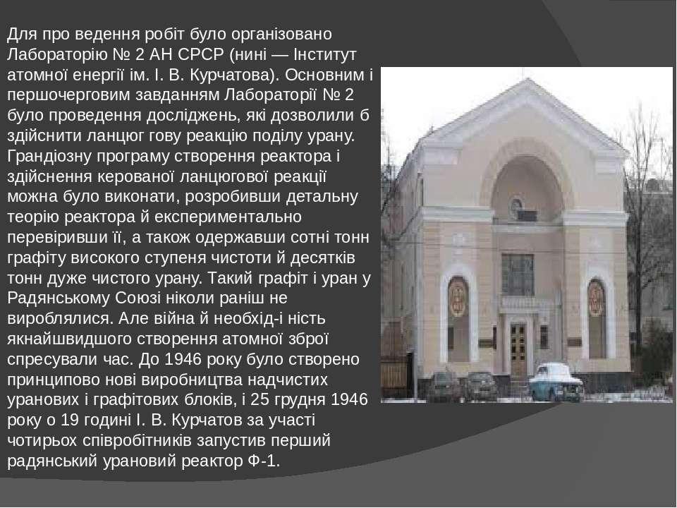 Для про ведення робіт було організовано Лабораторію № 2 АН СРСР (нині — Інсти...