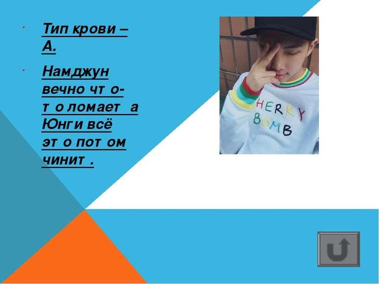 Ким СокДжин Родился 4 декабря 1992 года в Кванчхоне Корея Южная. Сценическое ...