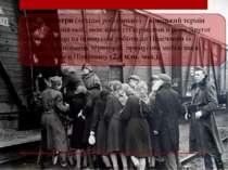 Остарбайтери(«східні робітники») – німецький термін для означення осіб, виве...