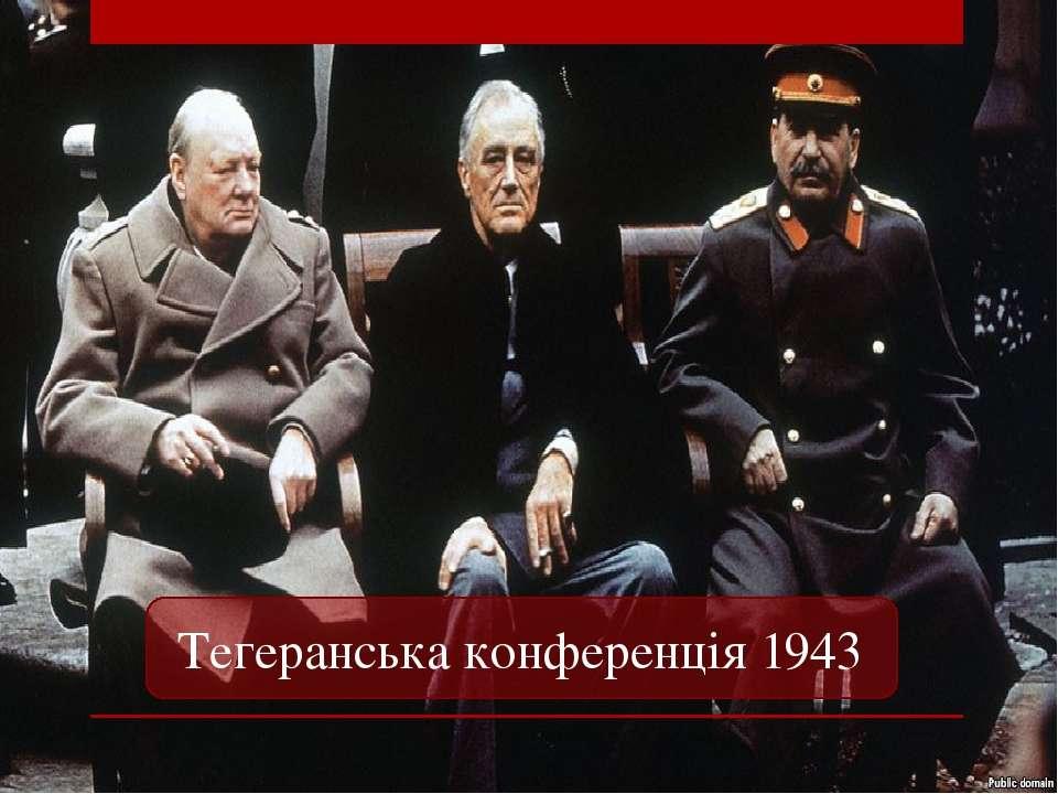 Тегеранська конференція 1943