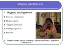 Модель дослідження Модель дослідження 1. Зіткнення з проблемою. 2. Збирання д...