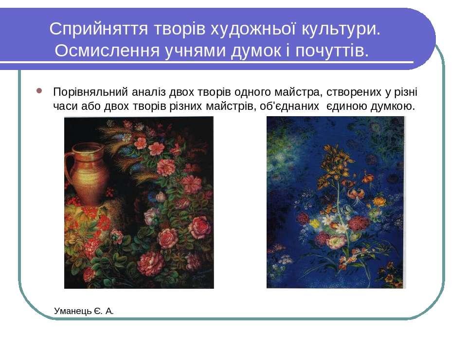 Сприйняття творів художньої культури. Осмислення учнями думок і почуттів. Пор...