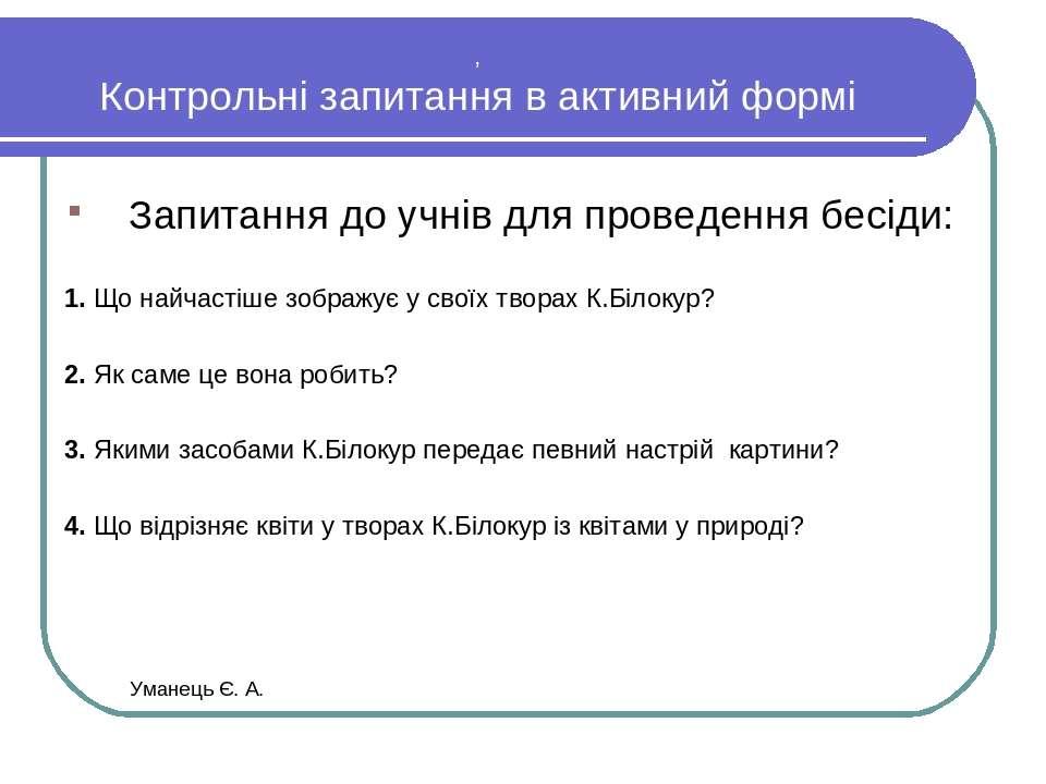 , Контрольні запитання в активний формі Запитання до учнів для проведення бес...