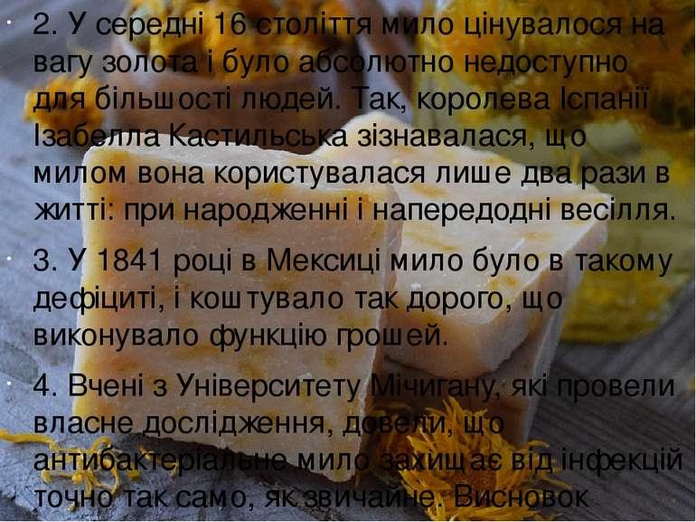 2. У середні 16 століття мило цінувалося на вагу золота і було абсолютно недо...