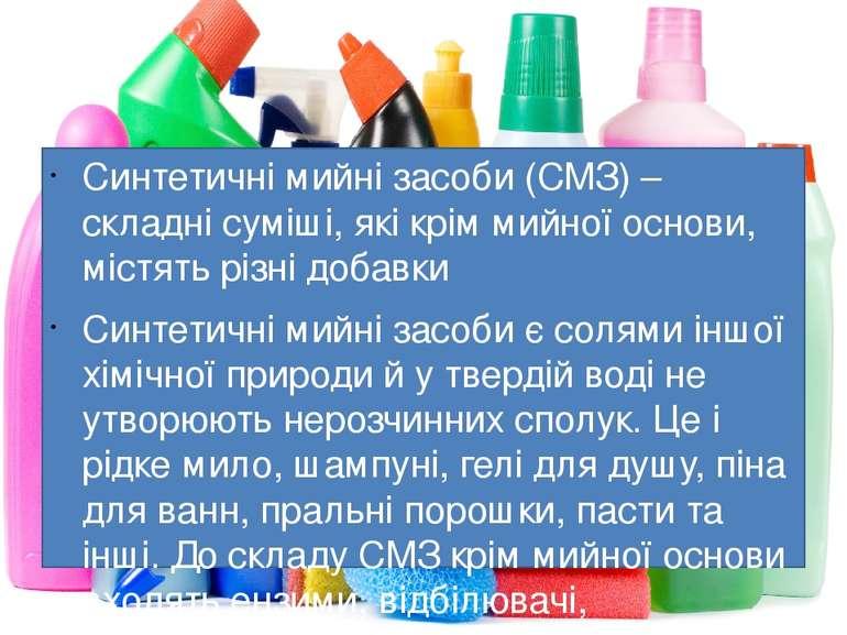 Синтетичні мийні засоби (СМЗ) – складні суміші, які крім мийної основи, містя...