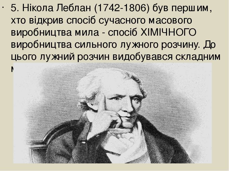 5. Нікола Леблан (1742-1806) був першим, хто відкрив спосіб сучасного масовог...