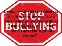 Булінг — це тривале фізичне або психічне насильство з боку індивіда або групи...