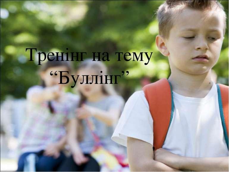 """Тренінг на тему """"Буллінг"""""""