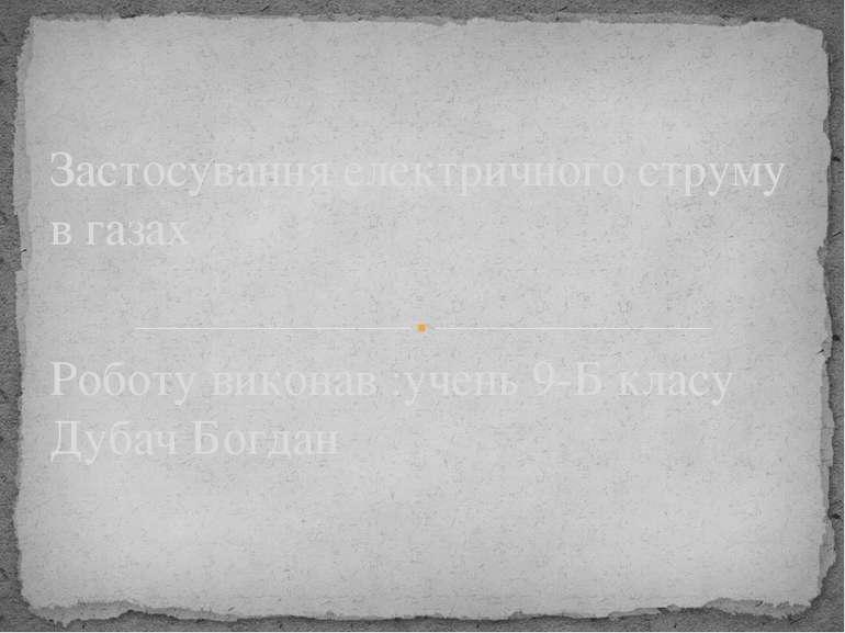 Роботу виконав :учень 9-Б класу Дубач Богдан Застосування електричного струму...