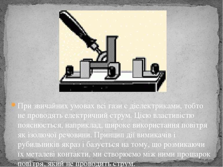 При звичайних умовах всі гази є діелектриками, тобто не проводять електричний...