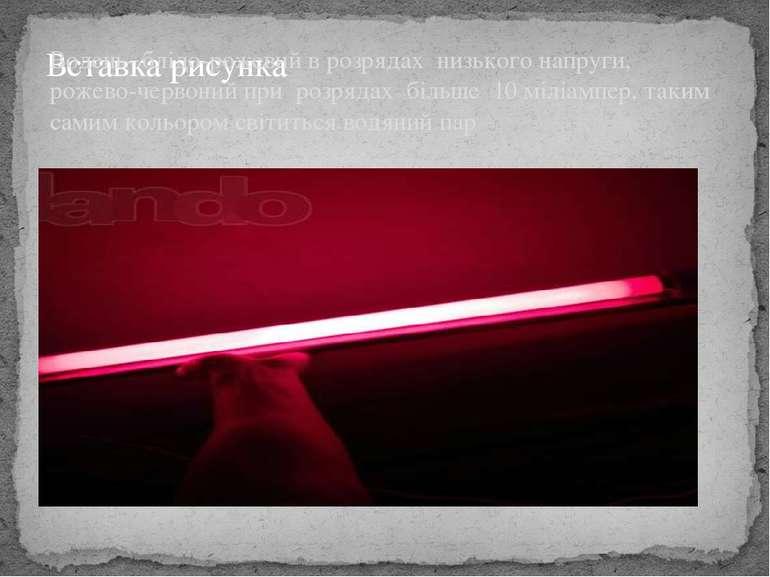 Водень- блідо-рожевий в розрядах низького напруги, рожево-червоний при розряд...