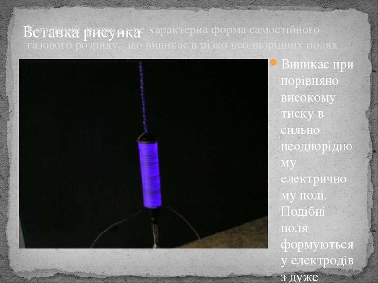 Коронний розряд - це характерна форма самостійного газового розряду, що виник...