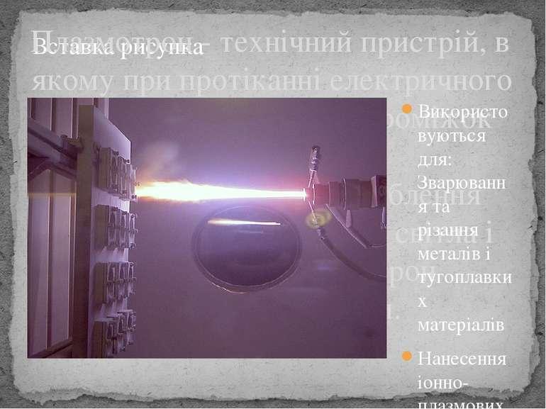 Плазмотрон - технічний пристрій, в якому при протіканні електричного струму ч...