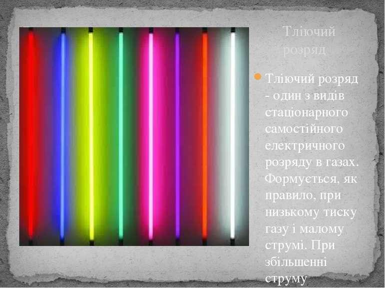 Тліючий розряд Тліючий розряд - один з видів стаціонарного самостійного елект...