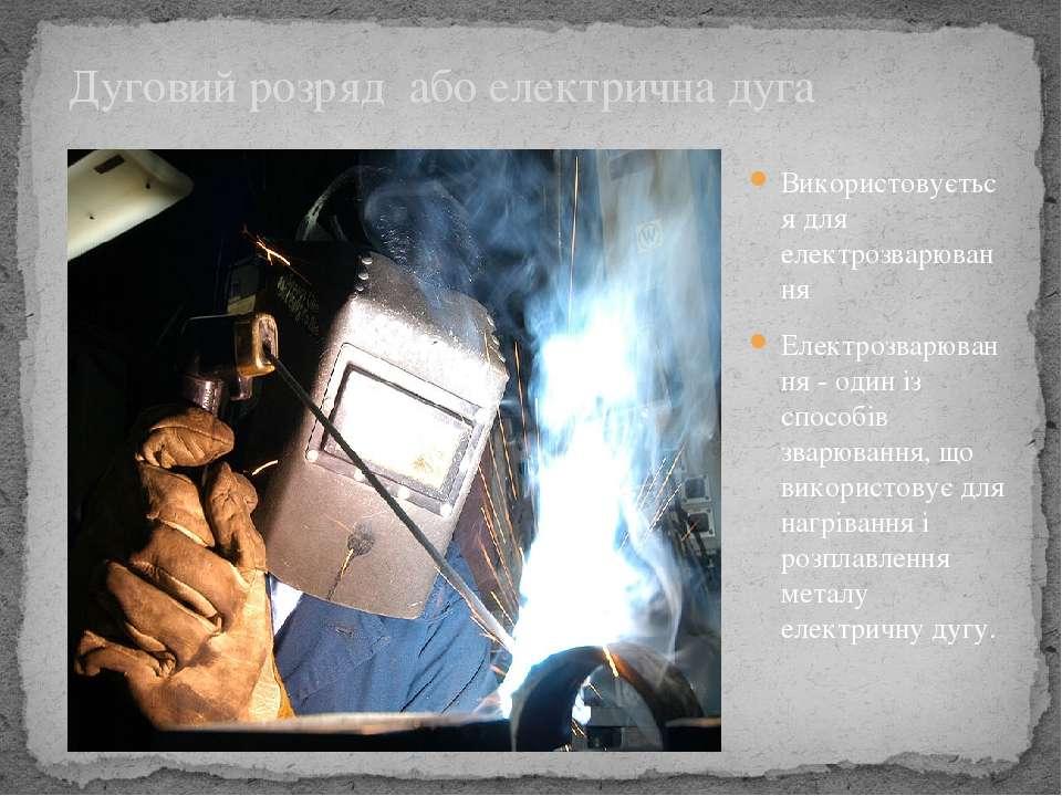 Використовується для електрозварювання Електрозварювання - один із способів з...