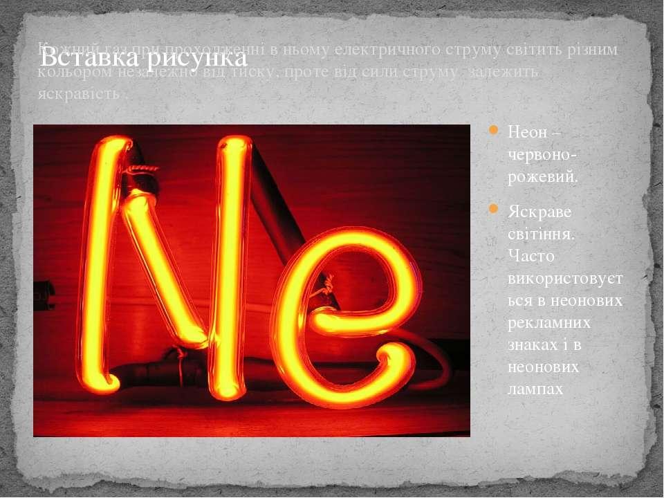 Кожний газ при проходженні в ньому електричного струму світить різним кольоро...
