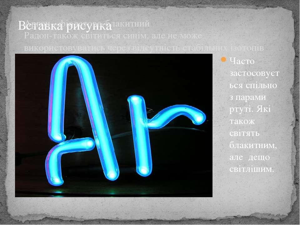 Аргон - фіолетово-блакитний Радон-також світиться синім, але не може використ...