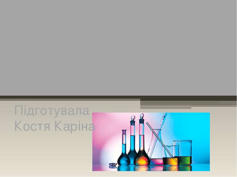 Хімічні елементи в літературних творах Підготувала Костя Каріна