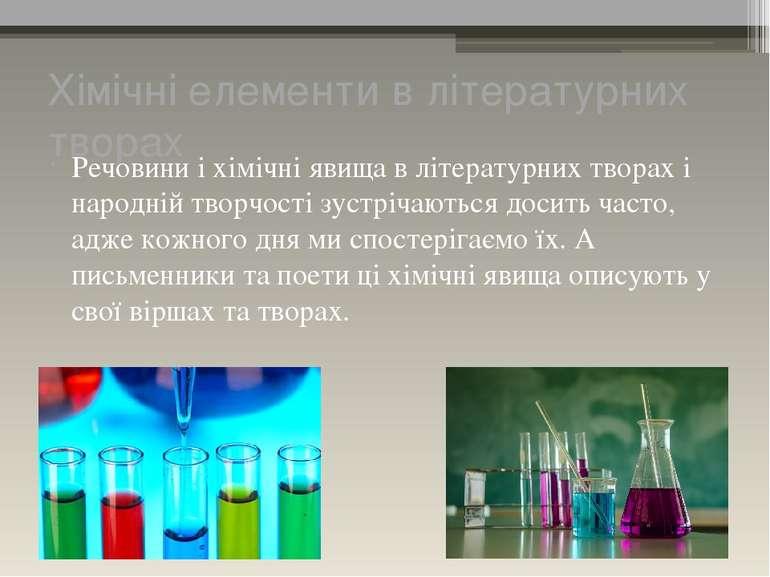 Хімічні елементи в літературних творах Речовини і хімічні явища в літературни...