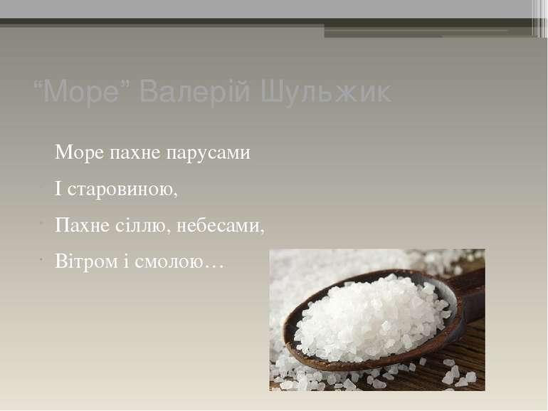 """""""Море"""" Валерій Шульжик Море пахне парусами І старовиною, Пахне сіллю, небесам..."""