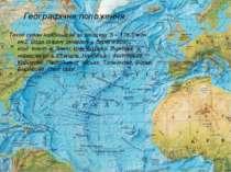 Географічне положення Тихий океан найбільший за площею: S – 178,7 млн. км2. В...