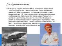 Дослідження океану Жак-Ів Кусто З другої половини XX ст. міжнародні досліджен...