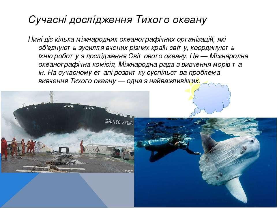 Сучасні дослідження Тихого океану Нині діє кілька міжнародних океанографічни...