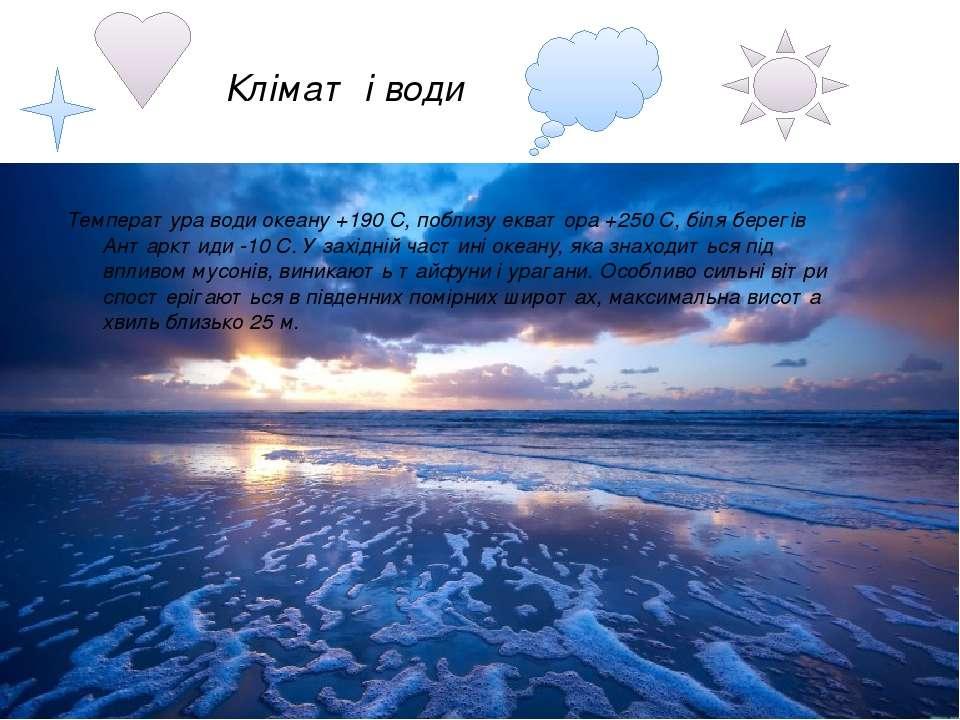 Клімат і води Температура води океану +190 С, поблизу екватора +250 С, біля ...