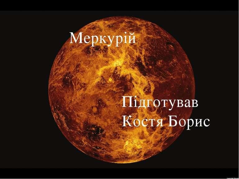 Меркурій Підготував Костя Борис {