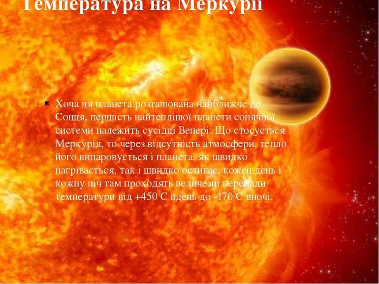 Хоча ця планета розташована найближче до Сонця, першість найтеплішої планети ...