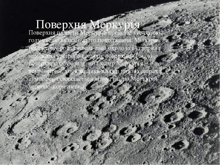 Поверхня планети Меркурій представляє собою голу скелю вулканічного походженн...