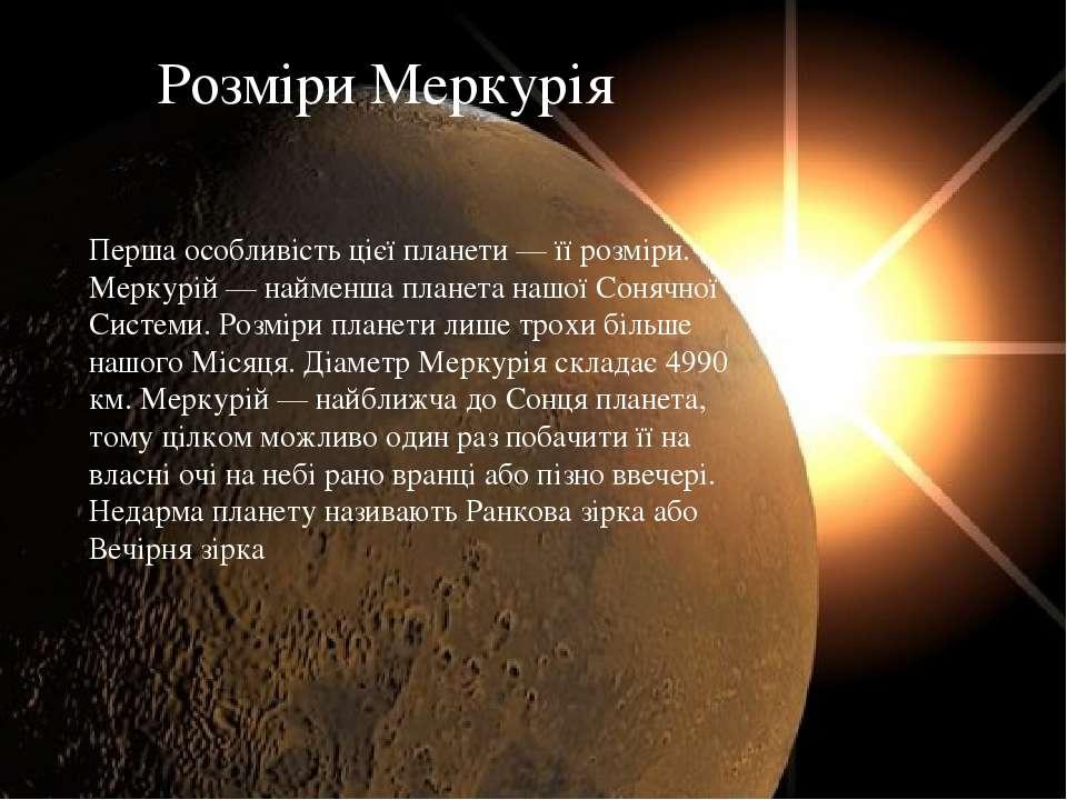 Перша особливість цієї планети — її розміри. Меркурій — найменша планета нашо...