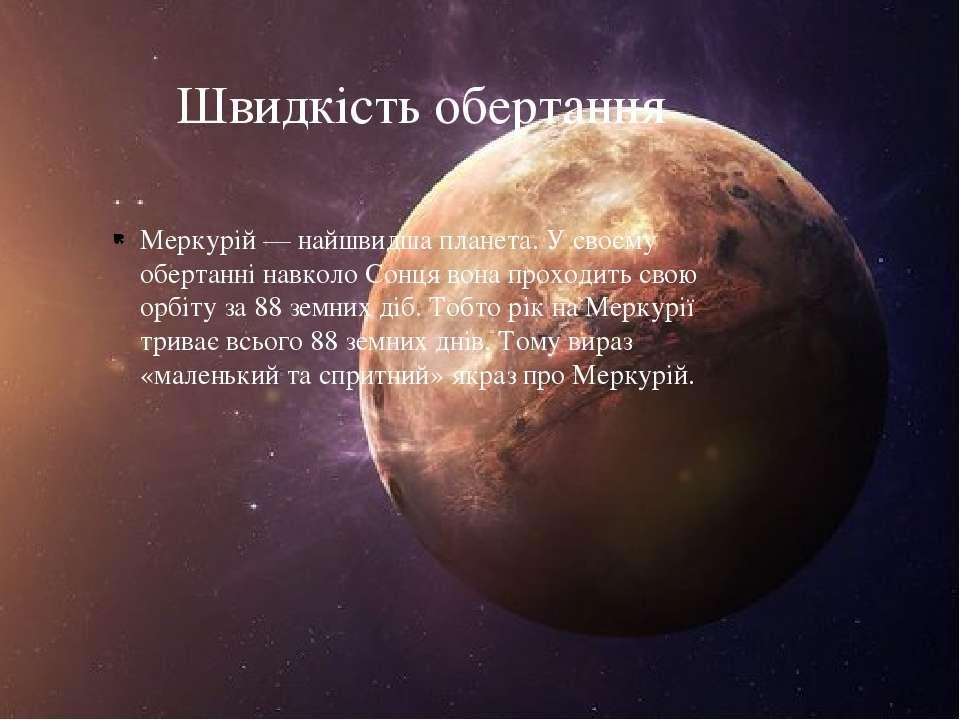 Меркурій — найшвидша планета. У своєму обертанні навколо Сонця вона проходить...