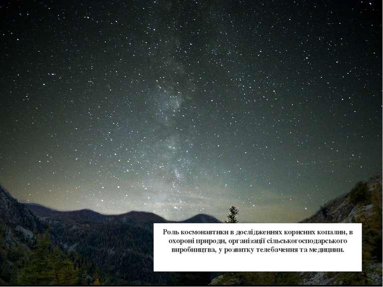 Роль космонавтики в дослідженнях корисних копалин, в охороні природи, організ...
