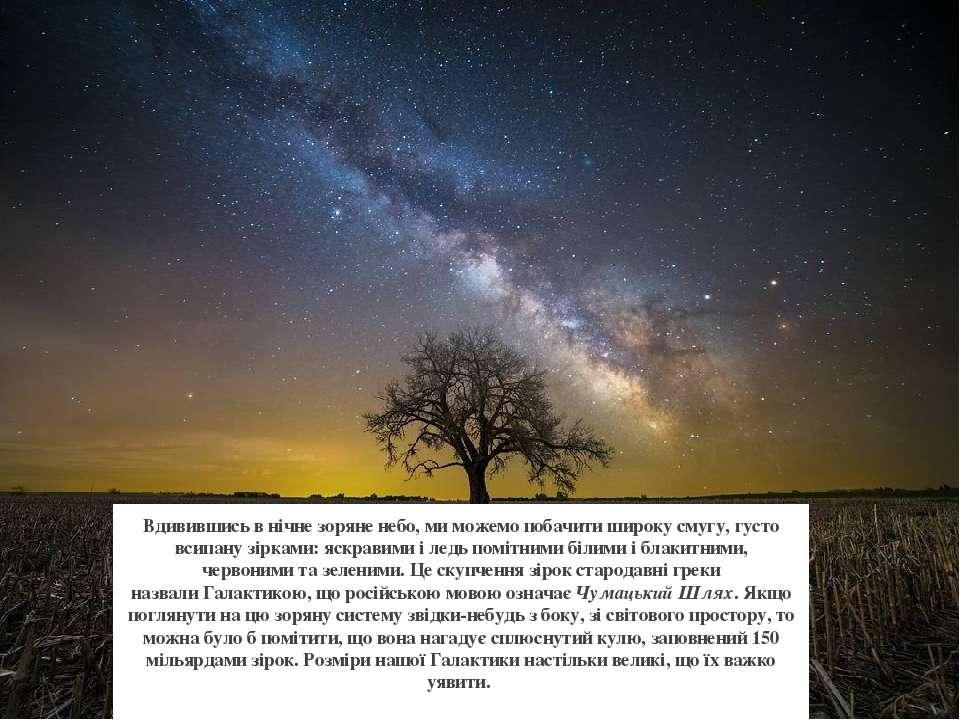 Вдивившись в нічне зоряне небо, ми можемо побачити широку смугу, густо всипан...