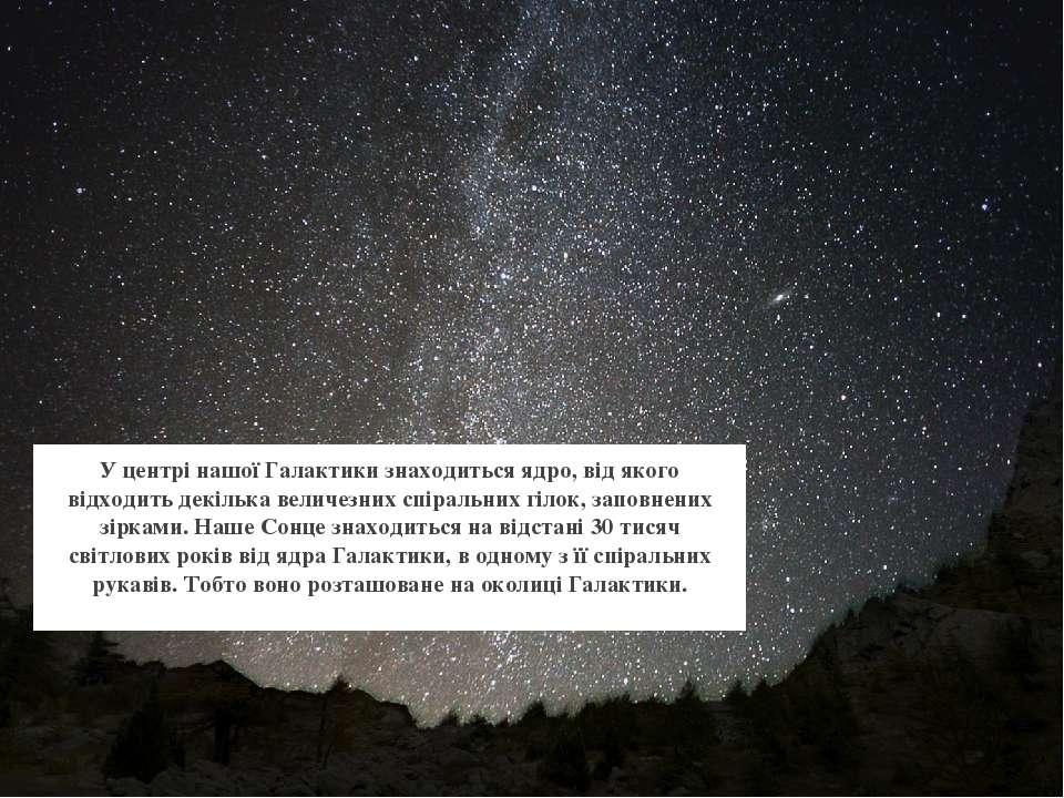 У центрі нашої Галактики знаходиться ядро, від якого відходить декілька велич...