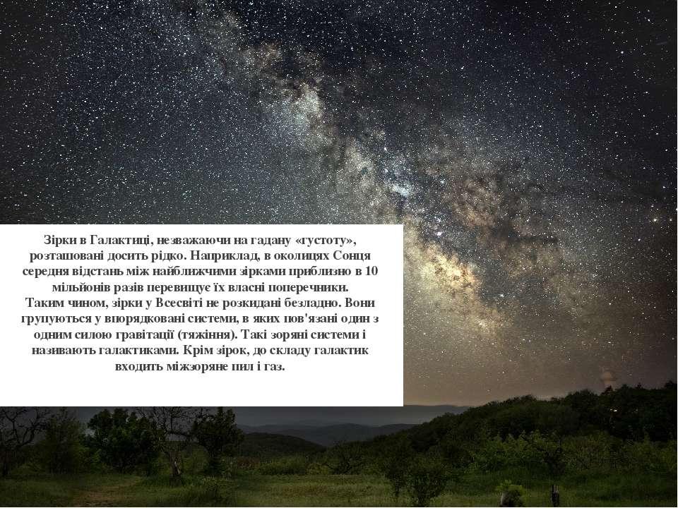 Зірки в Галактиці, незважаючи на гадану «густоту», розташовані досить рідко. ...