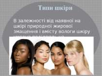 Типи шкіри В залежності від наявної на шкірі природної жирової змащення і вмі...