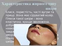 Характеристика жирного типу шкіри Блиск, пористість, часті вугри та прищі. Во...