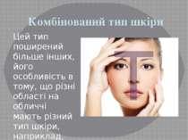 Комбінований тип шкіри Цей тип поширений більше інших, його особливість в том...