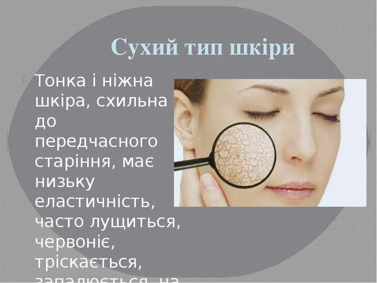 Сухий тип шкіри Тонка і ніжна шкіра, схильна до передчасного старіння, має ни...