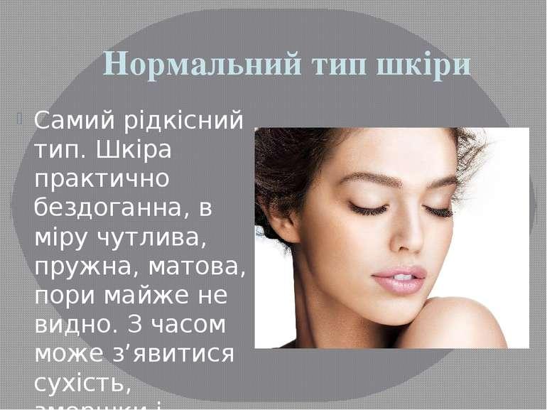 Нормальний тип шкіри Самий рідкісний тип. Шкіра практично бездоганна, в міру ...