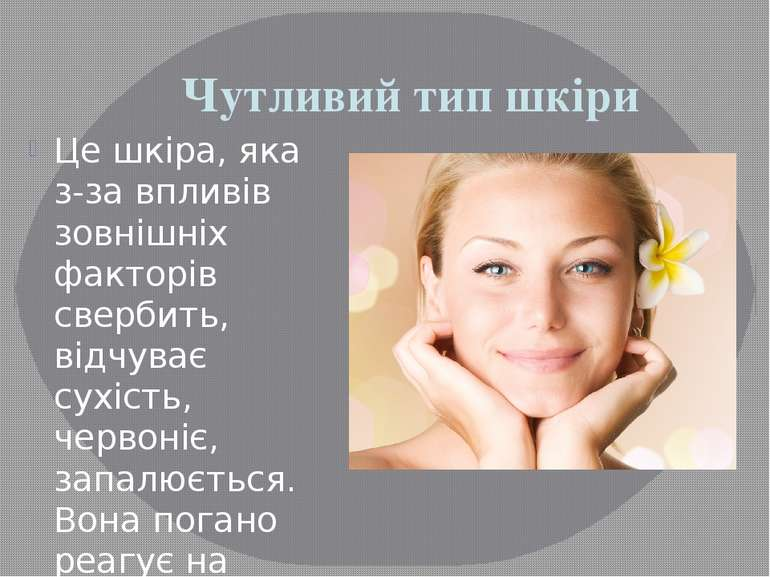 Чутливий тип шкіри Це шкіра, яка з-за впливів зовнішніх факторів свербить, ві...
