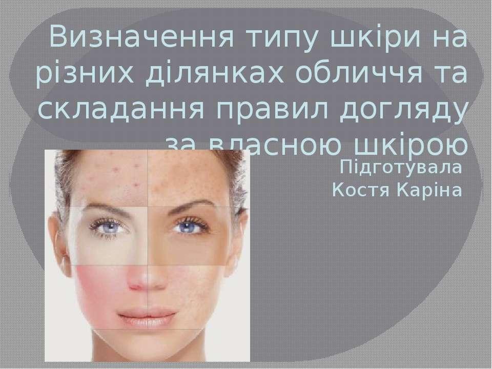 Визначення типу шкіри на різних ділянках обличчя та складання правил догляду ...